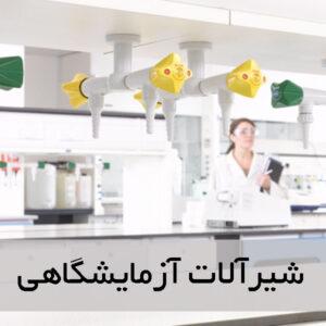 انواع شیر آلات آزمایشگاهی